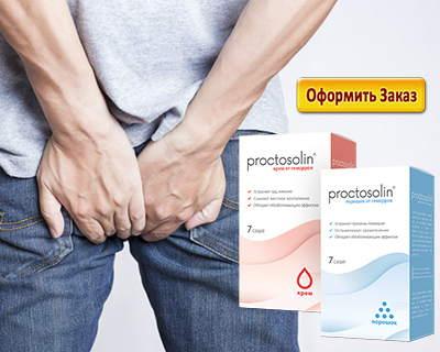 Проктозолин от геморроя избавляет от зуда навсегда