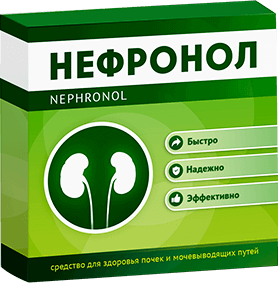 Купить нефронол в аптеке