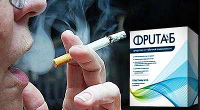 Фритаб от курения