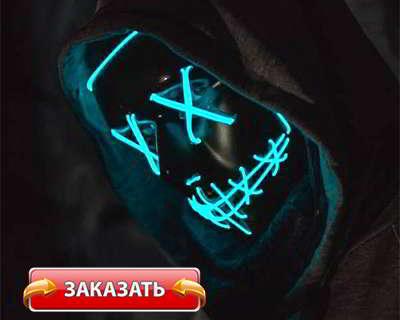 маска судная ночь купить
