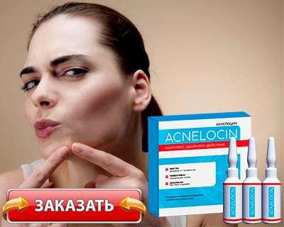 Заказать Акнелоцин на официальном сайте