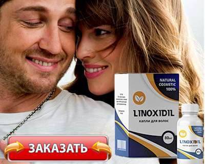 Линоксидил купить по доступной цене