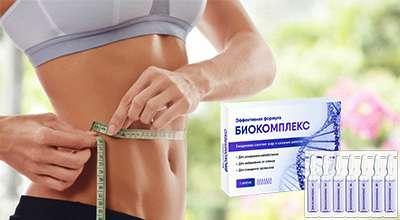 Препарат Биокомплекс для похудения