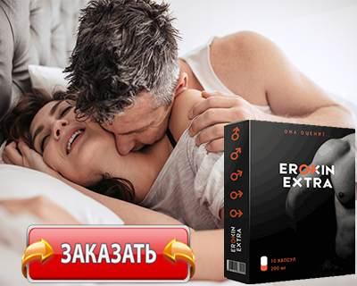 Препарат Eroxin Extra купить по доступной цене