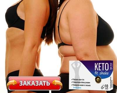 Капсулы Keto Fit Shake купить по доступной цене.