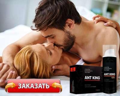 Заказать Ant King на официальном сайте.