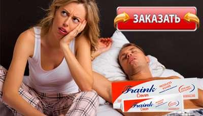 Fraink купить в аптеке.