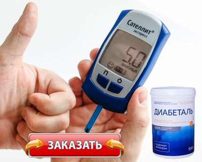 Заказать Диабеталь на официальном сайте.