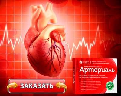 Лекарство Артериаль купить по доступной цене.