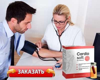 Препарат Cardiosoft купить по доступной цене.
