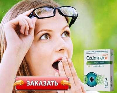 Лекарство Окулминекс купить по доступной цене.