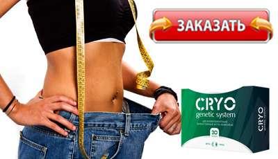 Cryo Genetic купить в аптеке.