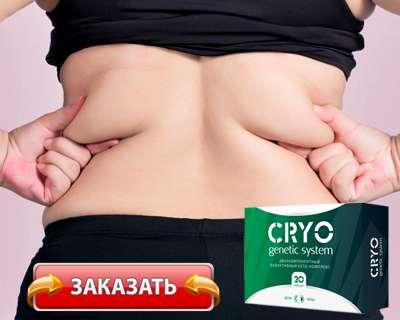 Капсулы Cryo Genetic купить по доступной цене.