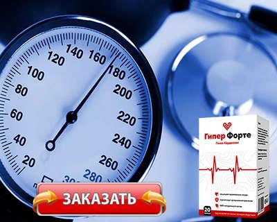 Лекарство Гипер Форте купить по доступной цене.