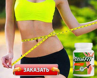 Заказать Slim Fit Detox на официальном сайте.